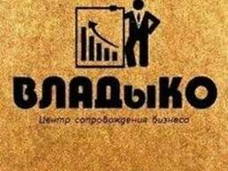 Бухгалтерское сопровождение бизнеса