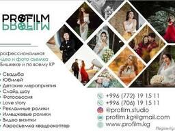 Профессиональная видео и фото съемка в Бишкеке.