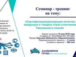 Сертификация /декларация качества стран участников ТС