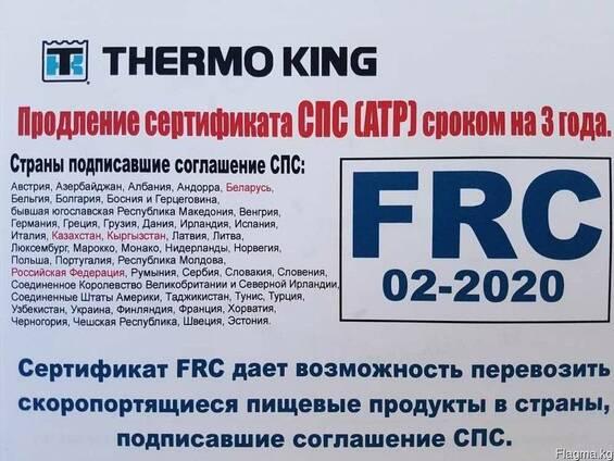 Сертификация СПС (FNA, FRC)