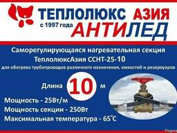ТеплолюксАзия ССНТ-25-10 - АнтиЛЕД для труб