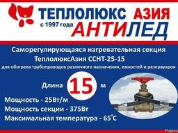 ТеплолюксАзия ССНТ-25-15 - АнтиЛЕД для труб
