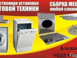 Установка и подключение бытовой техники.