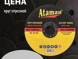Абразивные диски Атаман