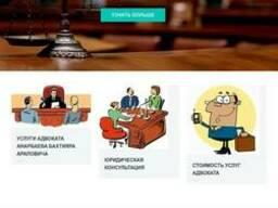 Адвокатский кабинет Бахтияр Анарбаев