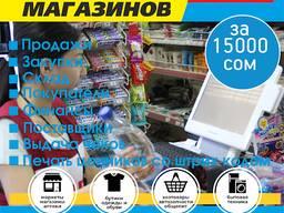 Автоматизация магазинов, бутиков, супермаркетов, аптек