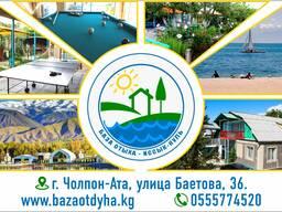 База отдыха на побережье озера Иссык-Куль