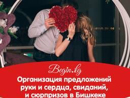 Begin. kg Организация свиданий, предложения руки и сердца