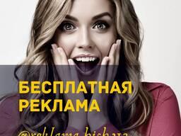 Бесплатная реклама в инстаграме