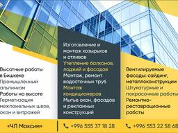 «ЧЛ Максим» Высотные работы в Бишкеке