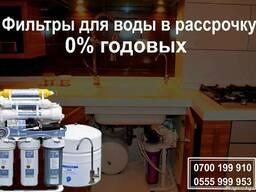 Фильтры для воды в рассрочку от 3000 сом!