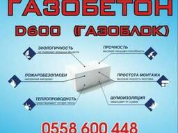 Газобетонные не автоклавные блоки марки D600 (0,6*0,2*0,07) - фото 3