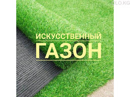 Искусственный газон в Бишкеке