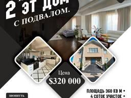 Продаю дом 5-ком. 360кв. м. , этаж-2, 4-сот. ,
