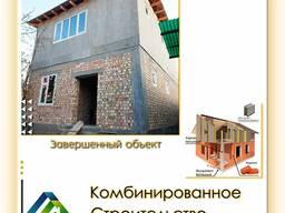 Комбинированное строительство ( Кирпич Цсп панель )