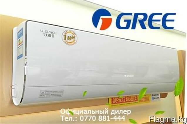 Кондиционер GREE - №1 в Бишкеке! Официальный дилер!