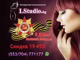 Косметолог Бишкек Косметология LStudioKG, удаление тату . . .