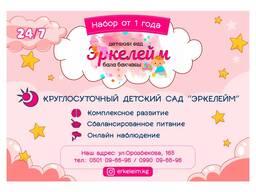 """Круглосуточный детский сад """"Эркелейм"""""""