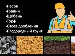 Купить песок в бишкек, гравий, щебень, отсев, глина, грунт.