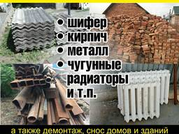 Куплю б/у стройматериалы
