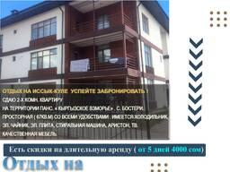 Квартира, Кыргызское Взморье ЦО Кыргызское взморье, Бостери, Детская площадка