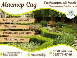 Ландшафтный дизайн, озеленение и благоустройство участка