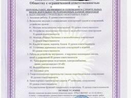 Лицензия на строительство и компания