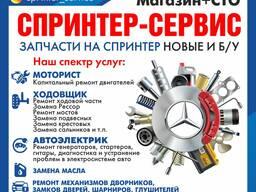 Магазин «Спринтер-Сервис» запчасти на спринтер новые и б/у