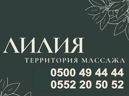 Массаж Бишкек. Все виды