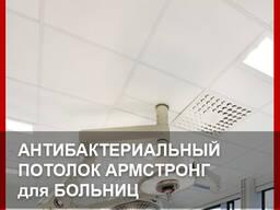 Медицинский потолок Армстронг