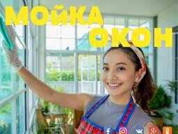 Мойка окон квартир и домов в Бишкеке (Кыргызстан)
