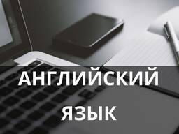 Набор на онлайн-курсы английского языка с носителем