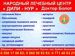 """Народный лечебный центр """"Дили Нур"""""""