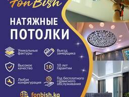 Натяжные потолки Fon-Bish