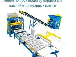 Оборудование по производству бордюрных камней и плиток