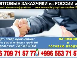 Оптовые заказчики из России и СНГ 996709715777 996553715777