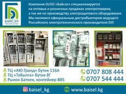 ОсОО «Байсэл» занимается оптовыми и розничными продажами электротоваров