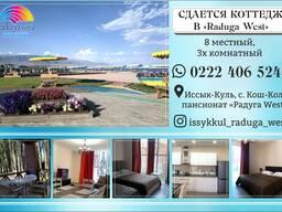 Отдых в Радуга West Иссык-Куль