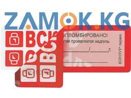 Пломбировочные наклейки в Кыргызстане