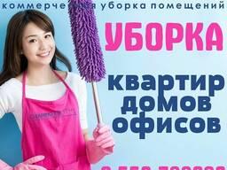 Генеральная уборка помещений в Бишкеке (Кыргызстан)