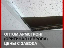 Потолочные панели 1200х600 мм - прямоугольный Армстронг