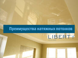 Преимущества натяжных потолков Liberty