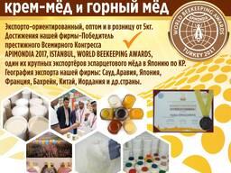Продаём и экспортируем высококачественный премиум-класса, эспарцетовый крем-мёд и горный м