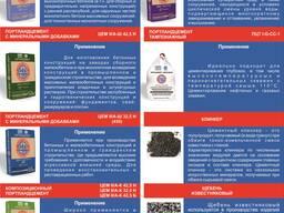 Продажа цемента Казахстанского производства высшего качества