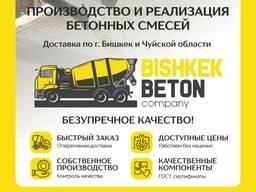 """Производство и реализация бетонных смесей """"Bishkek beton company"""""""