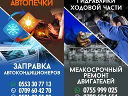 Промывка и ремонт автопечки Ремонт гидравлики, ходовой части и двигателей