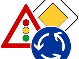 Реализуем и производим дорожные знаки соответствующие государственным стандартам качества