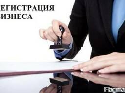 Регистрация.бухгалтерские услуги