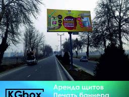 Реклама на Щитах, Лэд экранах, троллейбусах. Единая база - фото 4