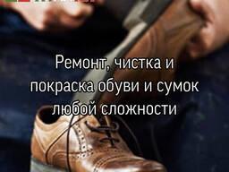 Ремонт , чистка и покраска обуви